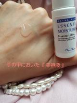 「シュルシュール☆エッセンシャルモイスチャライザーL ☆乾燥肌&敏感肌【セラミド美容液】」の画像(4枚目)