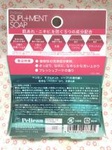ペリカンサプリメントソープ ③の画像(2枚目)