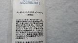 「§ 乾燥肌・敏感肌に。保湿力を高めながらお肌を育てるとろみ化粧水 §」の画像(4枚目)