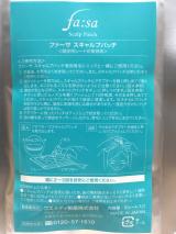 ファーサ 育毛剤の画像(7枚目)