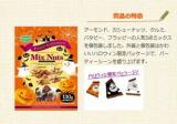 「ハッピー★ハロウィン!!ミックスナッツ【共立食品】」の画像(2枚目)