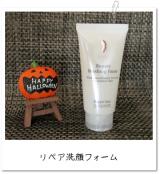 リペア洗顔フォームの画像(1枚目)