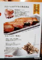 ☆ 大山ハム株式会社さん 熟成のうま味で料理のおいしさUP!『熟成乾塩ベーコン』厚切り、薄切り、これ美味しい!の画像(3枚目)