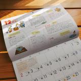 「カレンダーで伝統食育♪」の画像(2枚目)