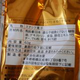 【お試しレポ】素材の味わいが楽しめる無添加ポテトチップス KOIKEYA PRIDE POTATO by 湖池屋 | 毎日もぐもぐ・うまうま - 楽天ブログの画像(13枚目)
