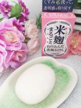 米麹まるごとねり込んだ洗顔石けん その2の画像(2枚目)