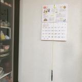 「カレンダーで伝統食育♪」の画像(3枚目)
