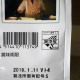 【お試しレポ】素材の味わいが楽しめる無添加ポテトチップス KOIKEYA PRIDE POTATO by 湖池屋 | 毎日もぐもぐ・うまうま - 楽天ブログの画像(14枚目)