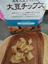 「国産大豆で作った大豆チップス♪BIOKURA」の画像(2枚目)