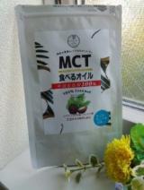 おすすめのMTC食べるオイルの画像(1枚目)