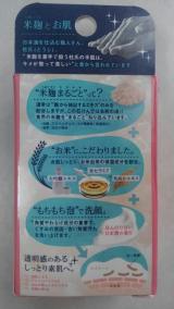 米麹まるごとねり込んだ洗顔石けん②の画像(2枚目)