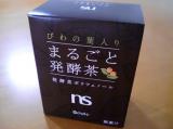 びわの葉入り まるごと発酵茶/jayさんの投稿