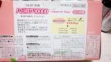 濃厚コラーゲン♡ハピコラ10000の画像(5枚目)