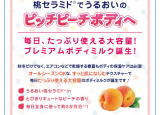 ピーチアー プレミアム ボディミルクローション ③の画像(2枚目)
