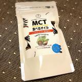 MCT食べるオイル♡の画像(1枚目)