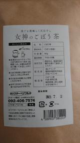 女神のごぼう茶   ~モニター~の画像(2枚目)