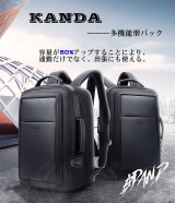 「KANDA for bizの多機能バッグ!」の画像(1枚目)
