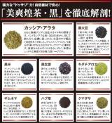 香ばしくキリッとおいしいお茶♡美爽煌茶・黒の画像(3枚目)