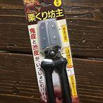 #堺の刃物屋さんこかじ #monipla #sakaifukui_fan堺の刃物屋さんこかじ様より栗くり坊主という商品をモニターさせていただきました(^^) この季節になると食べたくなるの…のInstagram画像