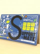 子どもの健康をサポート!サポートメイト スポーツバージョンの画像(2枚目)