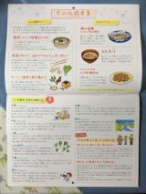 「『2019年版 伝統食育暦』」の画像(2枚目)