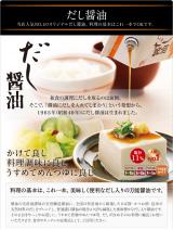 口コミ記事「鎌田醤油人気NO.1★だし醤油3ケセット」の画像