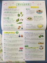 「『2019年版 伝統食育暦』」の画像(5枚目)