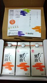 口コミ記事「鎌田醤油だし醤油^^」の画像