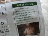 KOIKEYA PRIDE POTATO  3種の画像(7枚目)