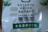 無添加になりました! KOIKEYA PRIDE POTATOの画像(3枚目)
