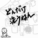 育児と物干し問題が解決しました。コードマチック☆ - ゆずのバカヤロー、16年の画像(1枚目)