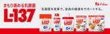 「健康UPに!まもり高める乳酸菌L-137サプリメント」の画像(3枚目)