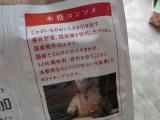 KOIKEYA PRIDE POTATO  3種の画像(3枚目)