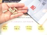 アキョウ配合白髪サプリ【黒ツヤソフト】の画像(3枚目)