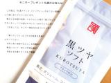 アキョウ配合白髪サプリ【黒ツヤソフト】の画像(1枚目)