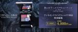 「叶恭子さんとの共同開発!世界初の発色と魅惑的な煌めきのアイシャドウ」の画像(1枚目)