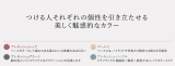 「叶恭子さんとの共同開発!世界初の発色と魅惑的な煌めきのアイシャドウ」の画像(2枚目)