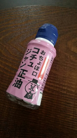 口コミ記事「おちょぼ口コチュジャン正油」の画像