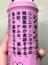 おちょぼ口 コチュジャン正油の画像(2枚目)