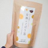 女神のごぼう茶の画像(1枚目)