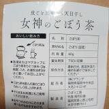 女神のごぼう茶の画像(2枚目)