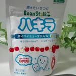 毎日の歯みがき後の習慣で、こゆたんも1才6ヶ月頃からオーラルケアを頑張ってます☆歯みがきも嫌がった事もなく、お陰で虫歯ゼロ!歯みがき後のタブレット、色々出てるけど、@beans…のInstagram画像