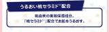 桃セラミド in【ピーチアー プレミアムボディミルク ③】の画像(3枚目)