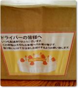 世界でひとつのオーダーケーキでお祝い☆【Cake.jp】の画像(3枚目)