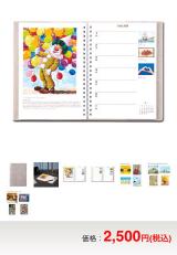 口と足で描く芸術家協会 アートダイアリー イニシアル入り №802の画像(2枚目)
