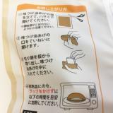 「お揚げとお餅のハーモニー♪もち吉のいなりあげもち食べてみた!」の画像(3枚目)