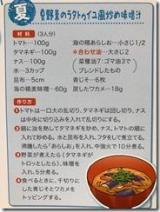 空腹 それは最強の調味料ってかぁ(⌒・⌒)ゞの画像(6枚目)