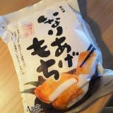 「おやつにもおかずにも☆いなりあげ餅」の画像(2枚目)