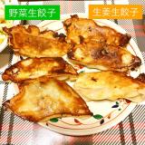 【グルメ】餃子食べ比べ!【PR】の画像(2枚目)