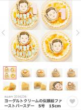 お誕生日に♡赤ちゃんも食べられるケーキの画像(4枚目)